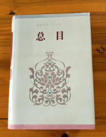 二十六史(简体字本)