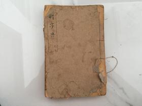 新字典 卷上【民国元年】