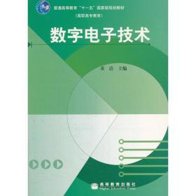 數字電子技術/銀領工程系列