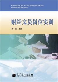 中职 财经商贸类职业培训用书--财经文员岗位实训  林晓