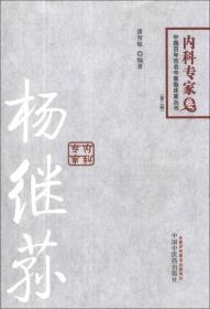 中国百年百名中医临床家丛书:内科专家卷:杨继荪