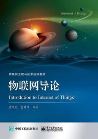 正版二手物联网导论曾宪武电子工业出版社9787121284465