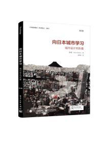 向日本城市学习:城市设计向东看