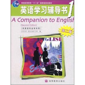 英語學習輔導書1(非英語專業專科用)(第2版)