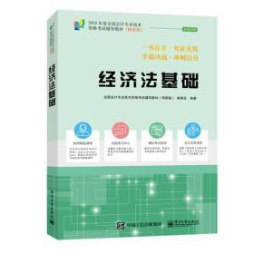 正版二手旧书2018年初级会计职称考试教材精要版经济法基础 梦想?