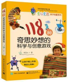 118种奇思妙想的科学与创意游戏