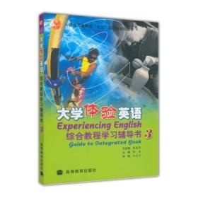 """普通高等教育""""十五""""国家级规划教材:大学体验英语综合教程学习辅导书3"""