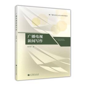广播电视新闻写作 杨凤娇 高等教育出版社 9787040370102