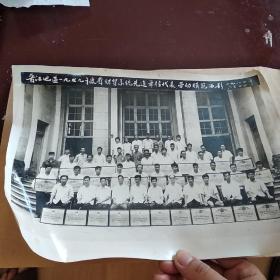 晋江地区1979年度省财贸系统先进单位代表,劳动模范留影照片(1980年6月)