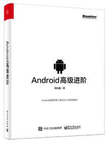 正版微残-Android高级进阶CS9787121298455-满168元包邮,可提供发票及清单,无理由退换货服务