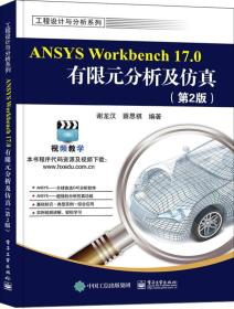 ANSYS Workbench17.0有限元分析及仿真 谢龙汉 蔡思祺 电子工业出版社 9787121321269