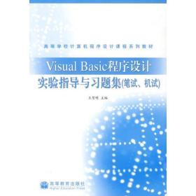Visual Basic程序设计实验指导与习题集(笔试、机试)