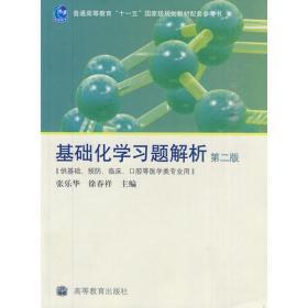 基础化学习题解析 张乐华 徐春祥 第二版 9787040245264 高等教育出版社