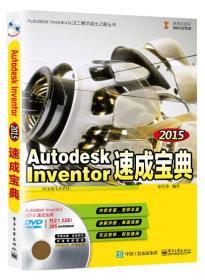 9787121264603-hs-AUTODESK INVENTOR 2015速成宝典(配全程视频教程)(含DVD光盘1)