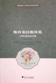 斯宾塞诗歌选集 十四行组诗及其他 英汉对照注释版