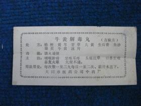 【药品说明书】牛黄解毒丸(古验方,大同市医药公司中药厂)