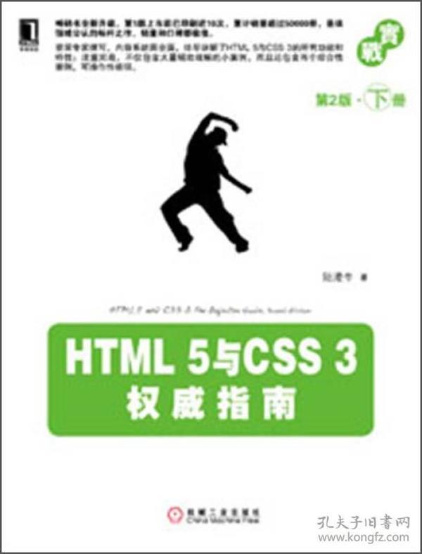 HTML 5与CSS 3权威指南(第2版·下册)