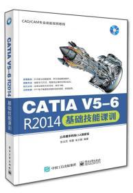 CATIA V5-6 R2014基础技能课训