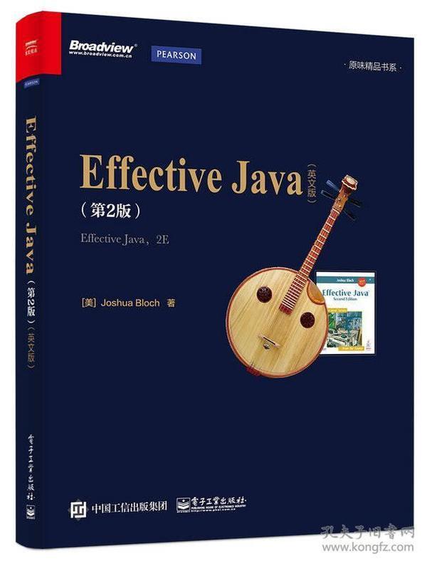 Effective Java(第2版 英文版)