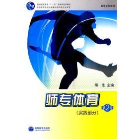 师专体育(实践部分)(第2版) 常生   高等教育出版社 97870402