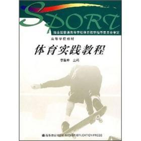 高等学校教材:体育实践教程