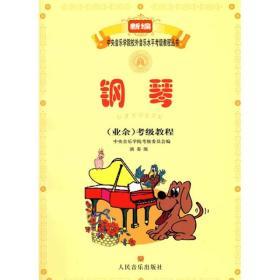 9787103038659-ry-钢琴(业余)考级教程--中央音乐学院校外音乐水平考级教程丛书