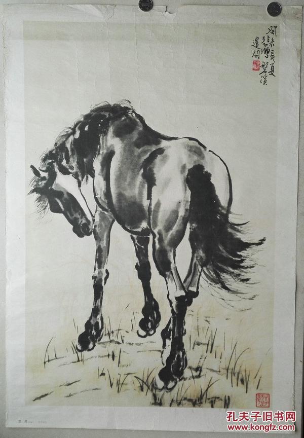 保真包老  1960年印徐悲鸿绘宣传画大二开《立马图》