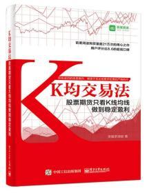 K均交易法股票期货只看K线均线做到稳定盈利