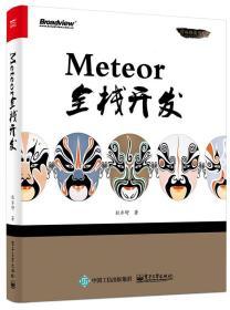 Meteor全栈开发