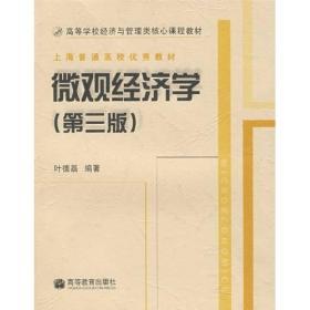 满29包邮 微观经济学(第三版) 叶德磊 高等教育出版社 9787040262346