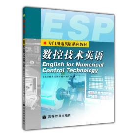 专门用途英语系列教材:数控技术英语