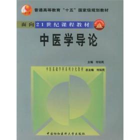 普通高等教育十五国家级规划教材:中医学导论