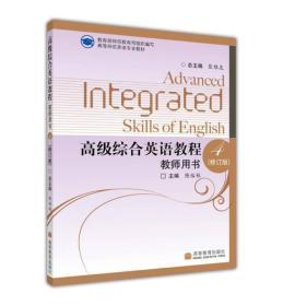 高级综合英语教程教师用书4(修订版)