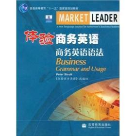 体验商务英语:商务英语语法
