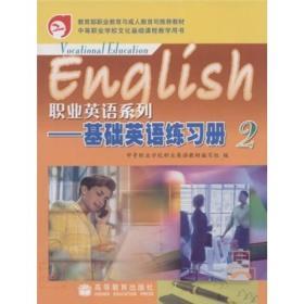 職業英語系列:基礎英語練習冊2