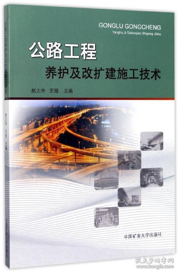 公路工程养护及改扩建施工技术 专著 赵之仲,王琨主编 gong lu gong cheng yang h