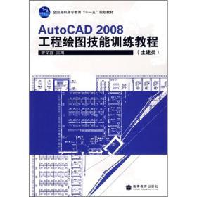 AutoCAD 2008工程绘图技能训练教程