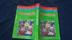世界民间故事画库 2 世界儿童文学名著大画库 第四部