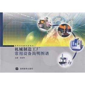 高等学校教学参考书:机械制造工厂常用设备简明图谱
