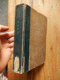 中国古典文学读本丛书:儒林外史(1958年一版一印精装老版本)