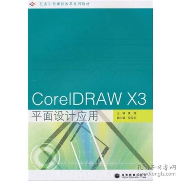 CorelDRAW X3平面设计应用