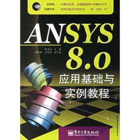 ANSYS 8.0应用基础与实例教程