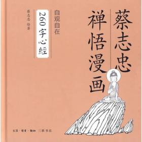 自观自在·260字心经(蔡志忠禅悟漫画3)   蔡志忠绘著  生活·读书·新知三联书店正版