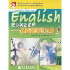 教育部職業教育與成人教育司推薦教材·職業英語系列:基礎英語練習冊1