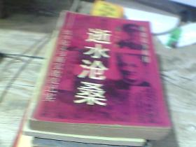 逝水苍桑:长沙起义与衡宝战役纪实