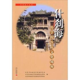 什杀海小丛书:什刹海的学校医院文化场所
