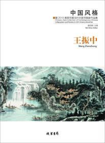 中国风格:暨2015美国书展当代中国书画家作品集.王振中:汉、英