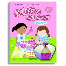 最女孩的益智游戏书蛋糕甜点