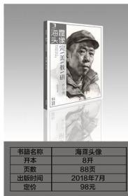 正版2018完美教学 海霆头像 完美教研作品集素描人物头像