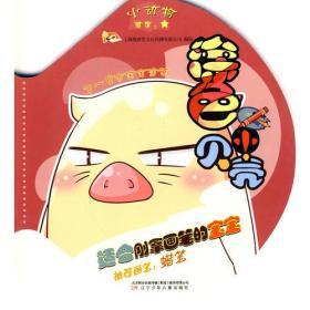 K (正版图书)涂色小贝壳(3-6岁宝宝涂色)-小动物